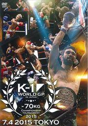 K-1 WORLD GP 2015 〜-70kg級初代王座決定トーナメント〜 2015.7.4 東京・代々木体育館