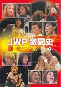 JWP激闘史 団体対抗戦4
