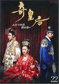 奇皇后 -ふたつの愛 涙の誓い- Vol.22
