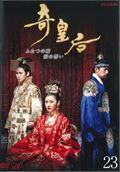 奇皇后 -ふたつの愛 涙の誓い- Vol.23