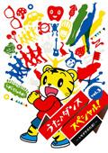しまじろうのわお! うた♪ダンススペシャル!vol.3 〜トモダチのわお!〜