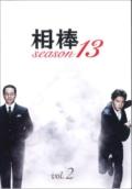 相棒 season 13 2