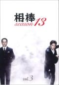 相棒 season 13 3