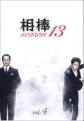 相棒 season 13 4