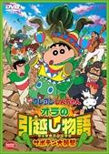 映画 クレヨンしんちゃん オラの引越し物語〜サボテン大襲撃〜