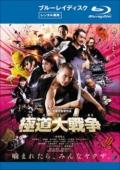 【Blu-ray】極道大戦争