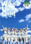 Wake Up, Girls!青春の影