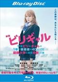 【Blu-ray】映画 ビリギャル
