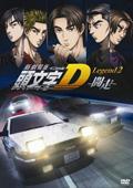 ������� Ƭʸ��[���˥����]D Legend2 -Ʈ��-