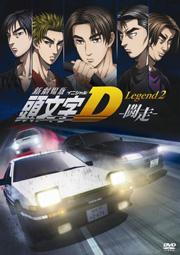 新劇場版 頭文字[イニシャル]D Legend2 -闘走-