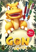 GON-ゴン- リターンズだよ! 4