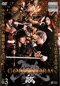 ��TV������۲�ϵ��GARO��-GOLD STORM-�� VOL.3
