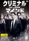 ����ߥʥ롦�ޥ���� FBI vs. �۾��Ⱥ� ��������9 Vol.1