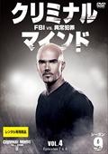 クリミナル・マインド FBI vs. 異常犯罪 シーズン9 Vol.4