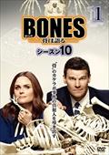 BONES -骨は語る- シーズン10 vol.1