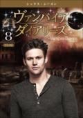 ヴァンパイア・ダイアリーズ <シックス・シーズン> Vol.8
