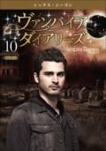 ヴァンパイア・ダイアリーズ <シックス・シーズン> Vol.10