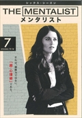 THE MENTALIST/メンタリスト <シックス・シーズン> Vol.7