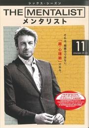 THE MENTALIST/メンタリスト <シックス・シーズン> Vol.11