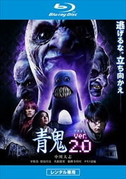 【Blu-ray】青鬼 ver.2.0