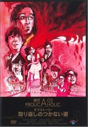 東京03/東京03 FROLIC A HOLIC ラブストーリー「取り返しのつかない姿」