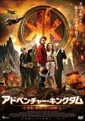 アドベンチャー・キングダム 〜未来の勇者と5つの試練〜