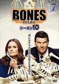 BONES -骨は語る- シーズン10 vol.7