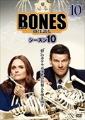 BONES -骨は語る- シーズン10 vol.10