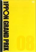 IPPONグランプリ 08