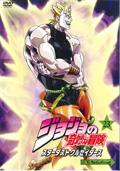ジョジョの奇妙な冒険 スターダストクルセイダース 23