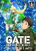 GATE 自衛隊 彼の地にて、斯く戦えり vol.1 接触編I