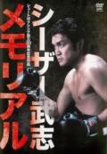シュートボクシング30周年記念作品 シーザー武志メモリアル