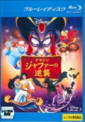 【Blu-ray】アラジン/ジャファーの逆襲