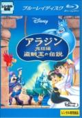 【Blu-ray】アラジン完結編/盗賊王の伝説