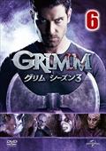 GRIMM/グリム シーズン3 vol.6