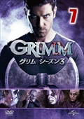 GRIMM/グリム シーズン3 vol.7