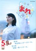 連続テレビ小説 まれ 完全版 5