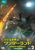 小さな世界はワンダーランド TVオリジナル完全版 vol.2