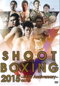 SHOOT BOXING 2015〜SB30 Anniversary〜act.3