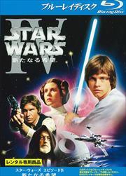 【Blu-ray】スター・ウォーズ エピソードIV/新たなる希望