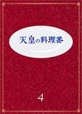 天皇の料理番 Vol.4