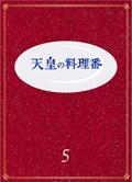 天皇の料理番 Vol.5