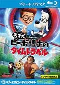 【Blu-ray】天才犬ピーボ博士のタイムトラベル