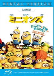 【Blu-ray】ミニオンズ