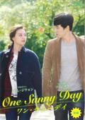 ワン・サニーデイ〜One Sunny Day〜 後編