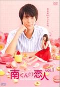 南くんの恋人〜my little lover Vol.1