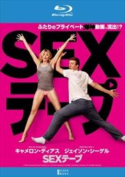 【Blu-ray】SEXテープ