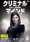クリミナル・マインド FBI vs. 異常犯罪 シーズン9 Vol.6
