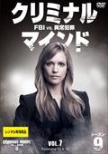 クリミナル・マインド FBI vs. 異常犯罪 シーズン9 Vol.7