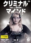 クリミナル・マインド FBI vs. 異常犯罪 シーズン9 Vol.8